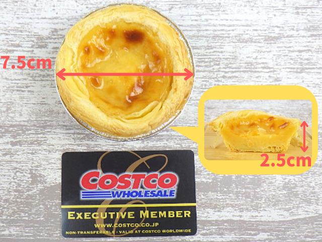 コストコのパステルデナタのサイズ