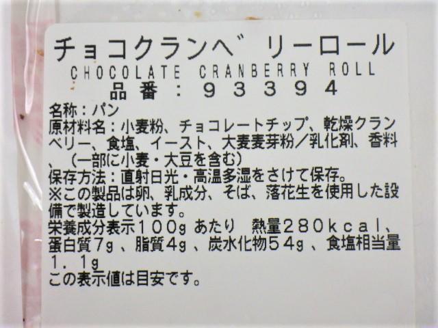 コストコのチョコクランベリーロールの原材料