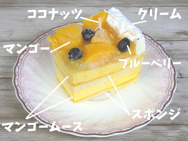 マンゴームーススコップケーキの断面図