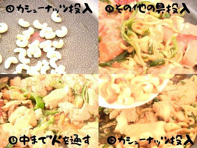 コストコの鶏肉カシューナッツの調理法