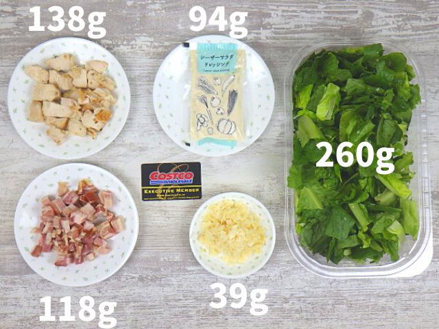 コストコのチキン&ベーコンシーザーサラダの内容量