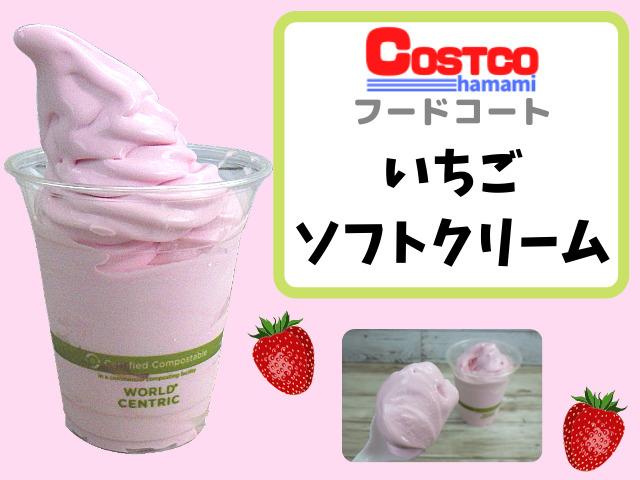 コストコのいちごソフトクリームの説明