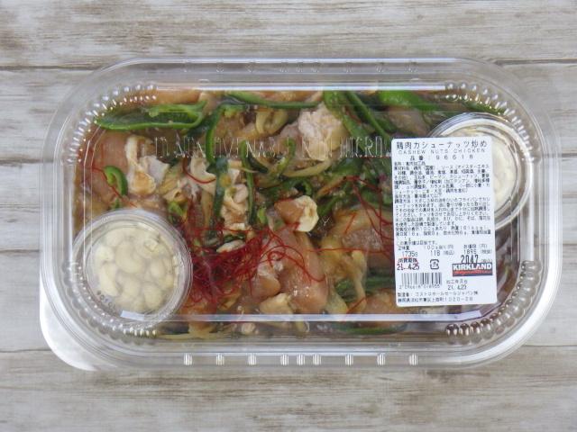 コストコの鶏肉カシューナッツ炒めの外観