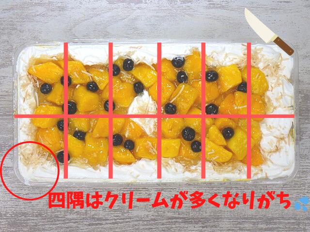 マンゴームーススコップケーキのカット方法1