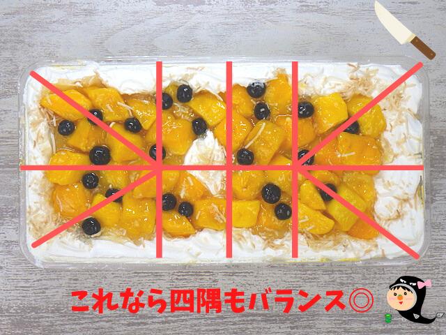 マンゴームーススコップケーキのカット方法2