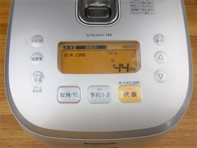 セート風煮込み&サフランライスの炊飯器のボタンを押す