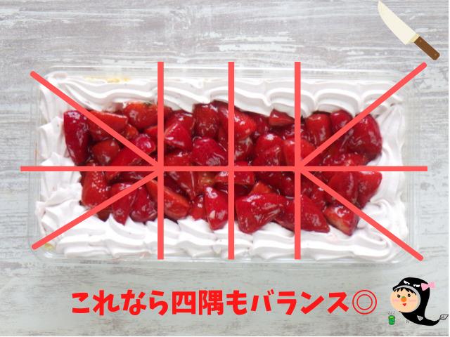 ストロベリーマスカルポーネケーキのカット方法1