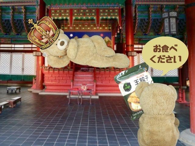 王餃子を渡すコストコクマ