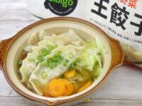 コストコのビビゴ王餃子の鍋アレンジ