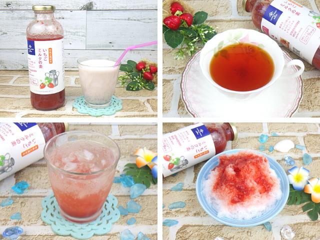 いちごミルクの素のアレンジ方法