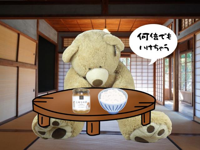 久世福商店七味なめ茸とコストコくま