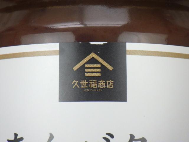 久世福商店あんバターのサンクゼールブランドの久世福商店のロゴ