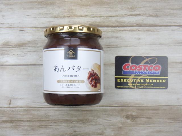 コストコの久世福商店あんバターと会員証