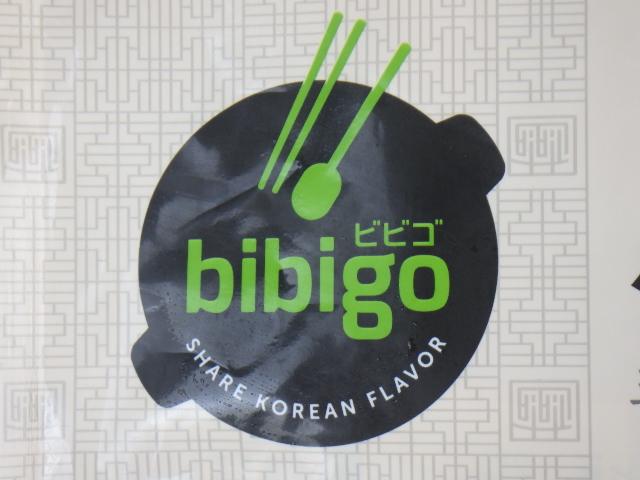 ビビゴのロゴ