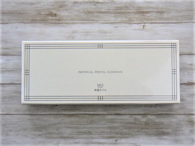 コストコの帝国ホテルクッキーアソートの箱
