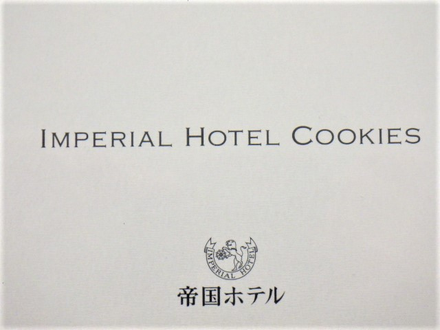帝国ホテルのロゴ