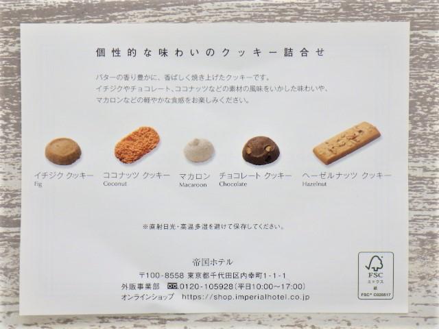 コストコの帝国ホテルクッキーアソートの種類の紹介用紙