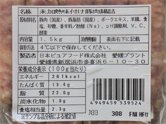 コストコの腸詰ポークの原材料