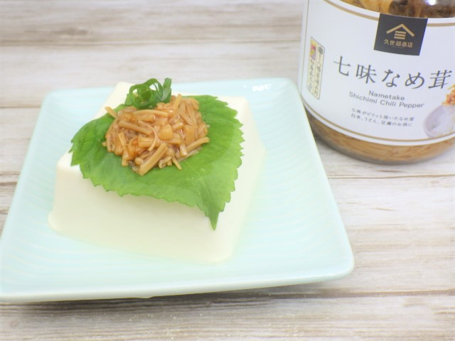 コストコの七味なめ茸の豆腐トッピング