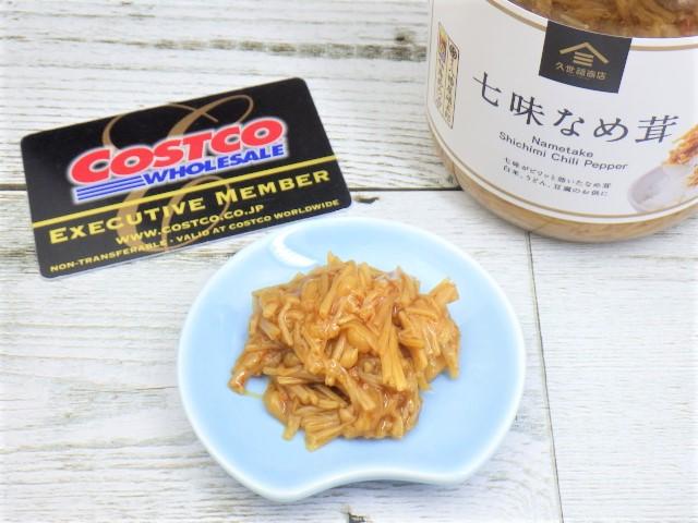コストコの七味なめ茸の1回分の量