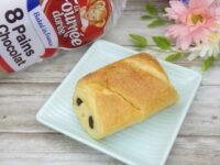 コストコのLa Fournee doreeバターパンオショコラの盛り付け