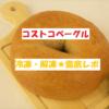 コストコ【ベーグルの冷凍方法を大検証!】解凍方法・賞味期限もご紹介☆