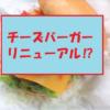 コストコの【チーズバーガーがリニューアル!?】何が違うか調査!!