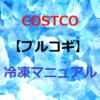 コストコのプルコギビーフの冷凍保存方法☆賞味期限は?無駄なく消費♪