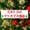 コストコのクリスマ商品2018年☆巨大クリスマスツリーや可愛い装飾品も♪