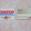 コストコで【楽天カード】は使える?お得度を検証☆
