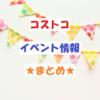 コストコのイベントを大紹介☆  ロードショーって何??