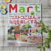 雑誌【Mart 6月号】はコストコ特集♪最安値で買う方法☆