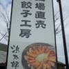 餃子『浜太郎』