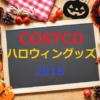 コストコのハロウィングッズ2018☆衣装やリース、お菓子もご紹介♪