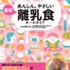 【ベビーカレンダー】妊娠・出産・育児の基礎知識、離乳食レシピ