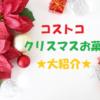 コストコ【クリスマスお菓子】種類や値段をご紹介♪パーティーに大活躍◎