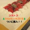 コストコ【クリスマスケーキ2018】値段は?予約方法は?内容は?一早くご紹介♪