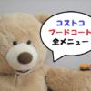 コストコ【フードコート全メニュー】最新2019年5月☆