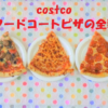 【コストコフードコートピザの全貌】種類やカロリー、まるごと調査♪