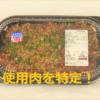 コストコ【プルコギビーフ】使用肉を特定!たれは買える?通常値段は?