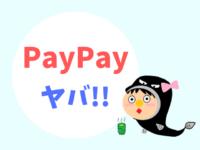 PayPay3月キャンペーン