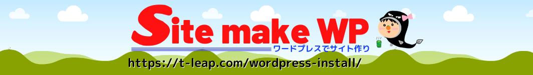ワードプレスでサイト作り